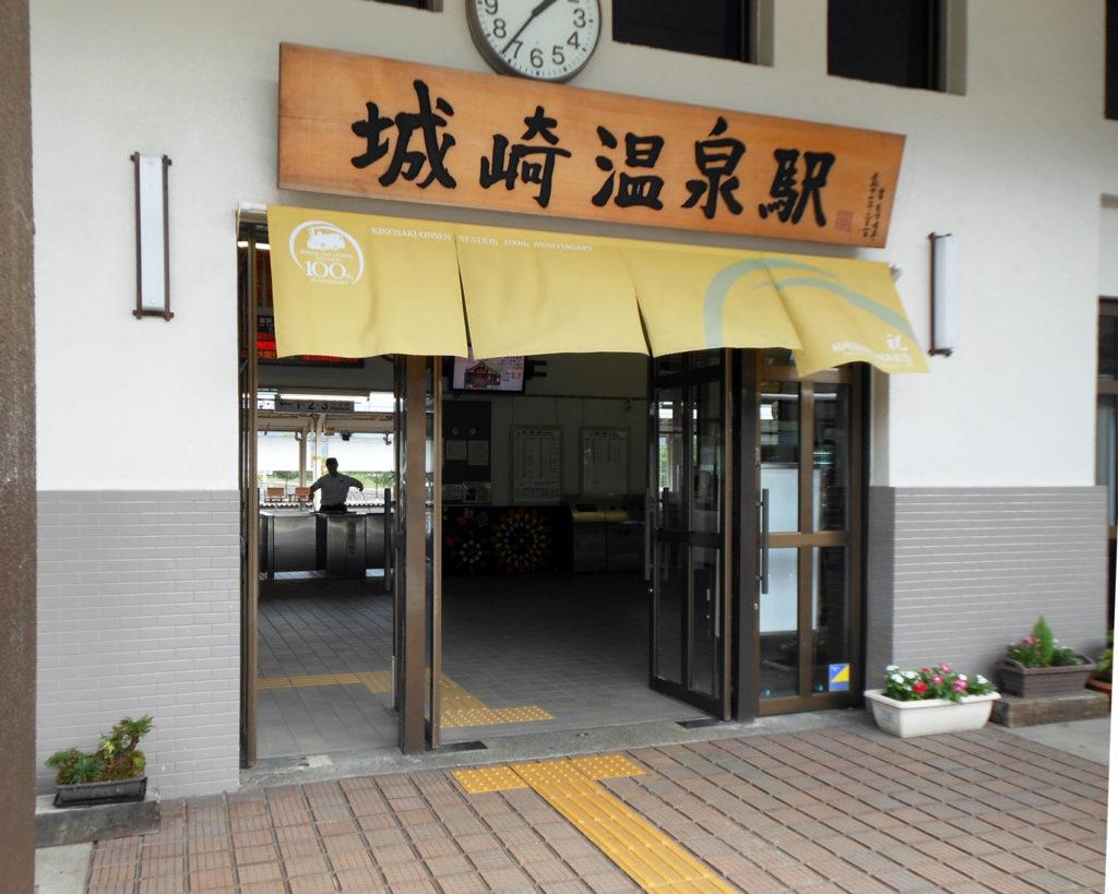 周年記念事業:JR城崎温泉駅のれん