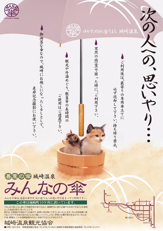 城崎温泉観光協会:みんなの傘ポスター