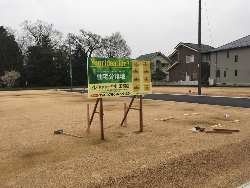 株式会社中川工務店様:分譲地立て看板