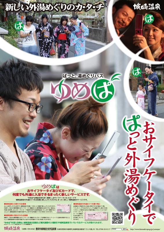 城崎温泉事業:ゆめぱポスター