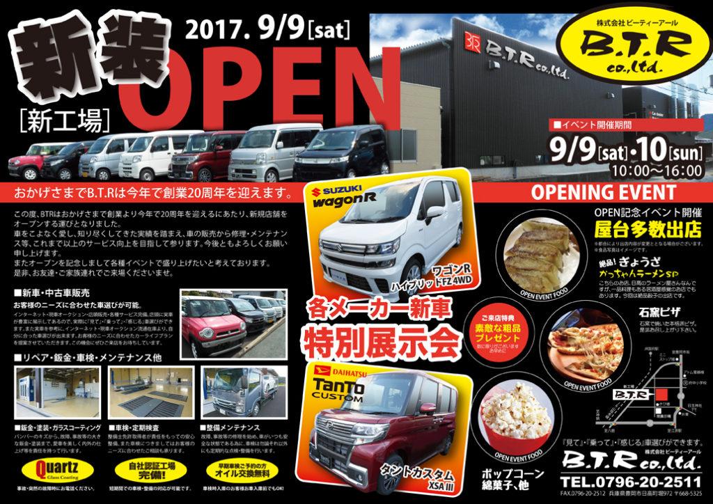 株式会社B.T.R OPEN広告