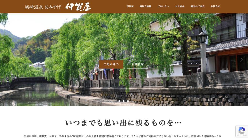 伊賀屋ホームページ