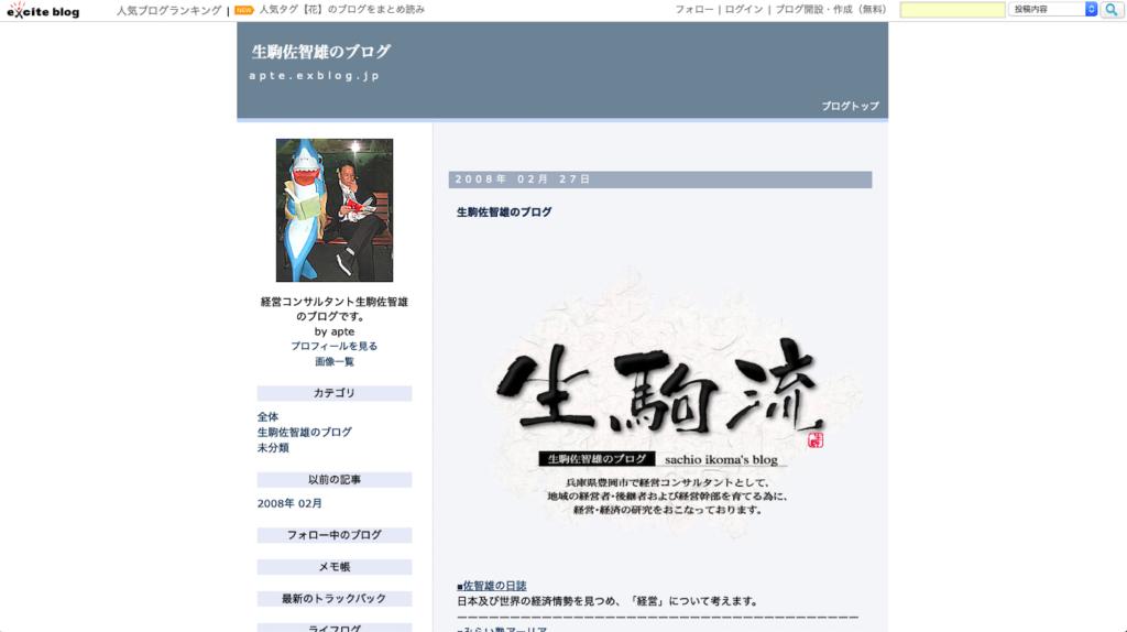 生駒流ホームページ