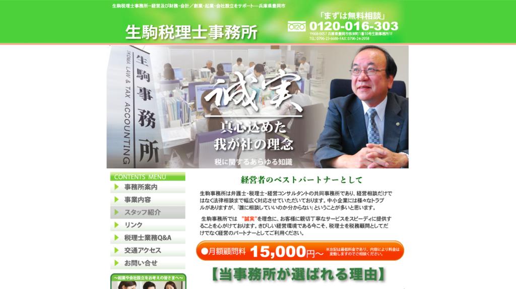 生駒税理士事務所ホームページ
