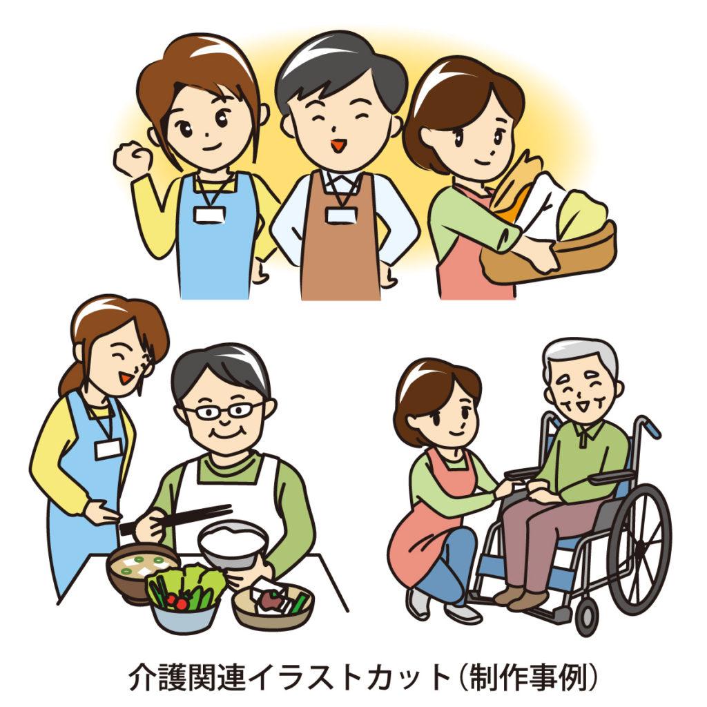 介護関連:イラストカット
