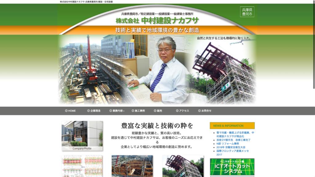 中村建設ナカフサホームページ