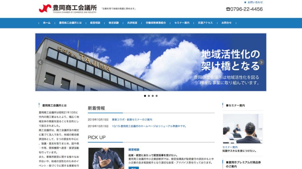 豊岡商工会議所ホームページ