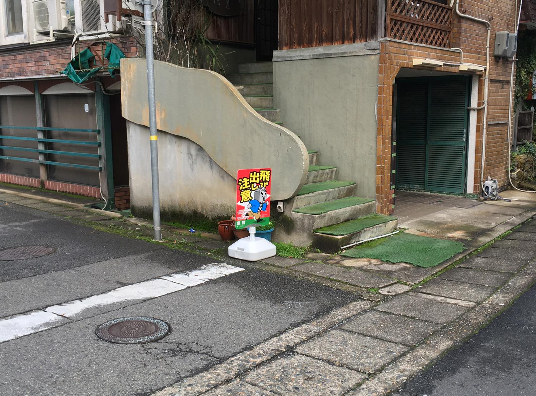 2019.12.13-玄さん看板受注