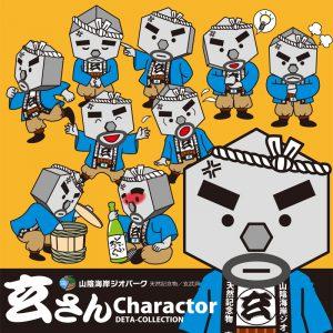 キャラクター企画