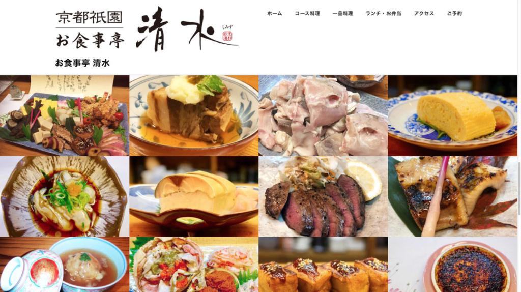 お食事亭 清水ホームページ
