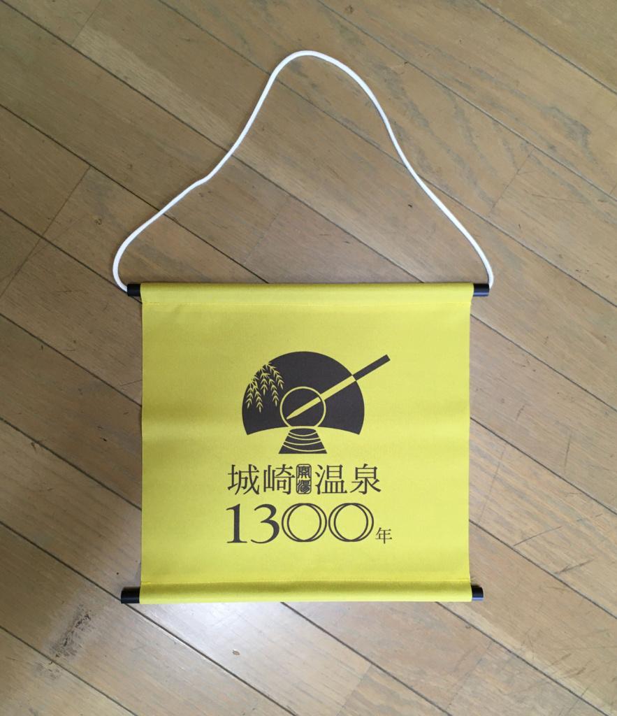 城崎温泉開湯1300年記念事業:タペストリー
