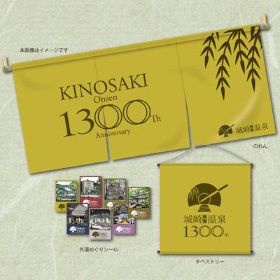 城崎温泉開湯1300年記念事業