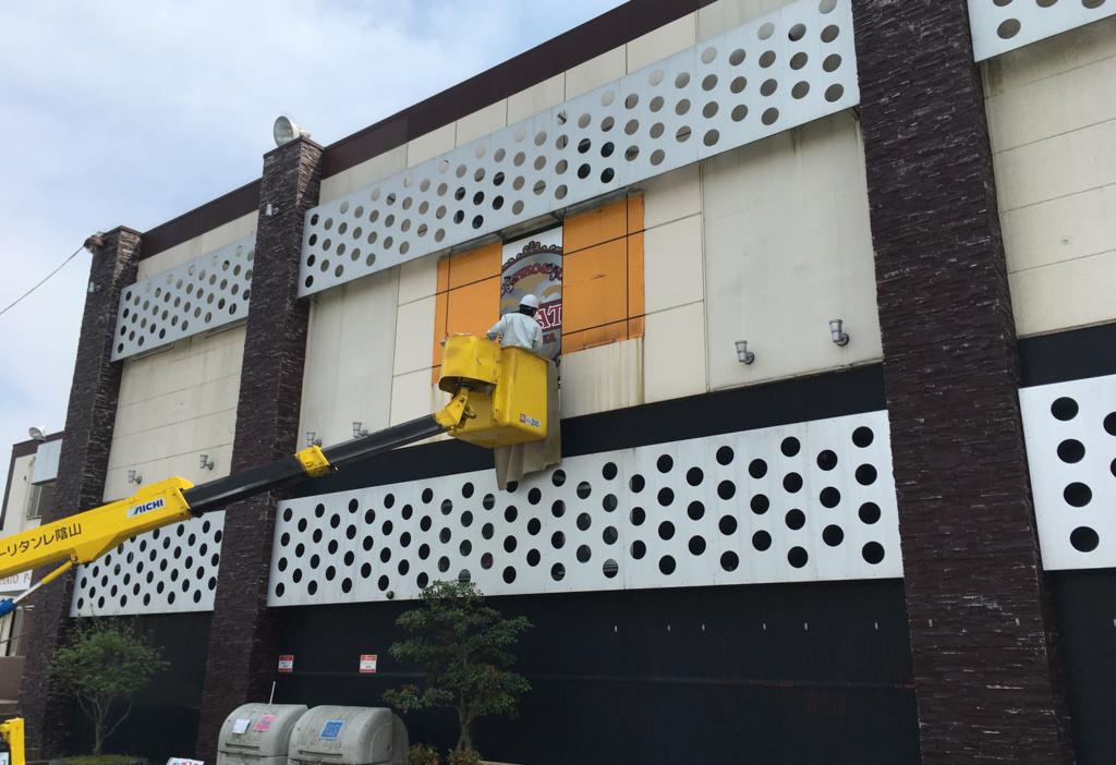 TOMATO北面壁分割1面張り加工