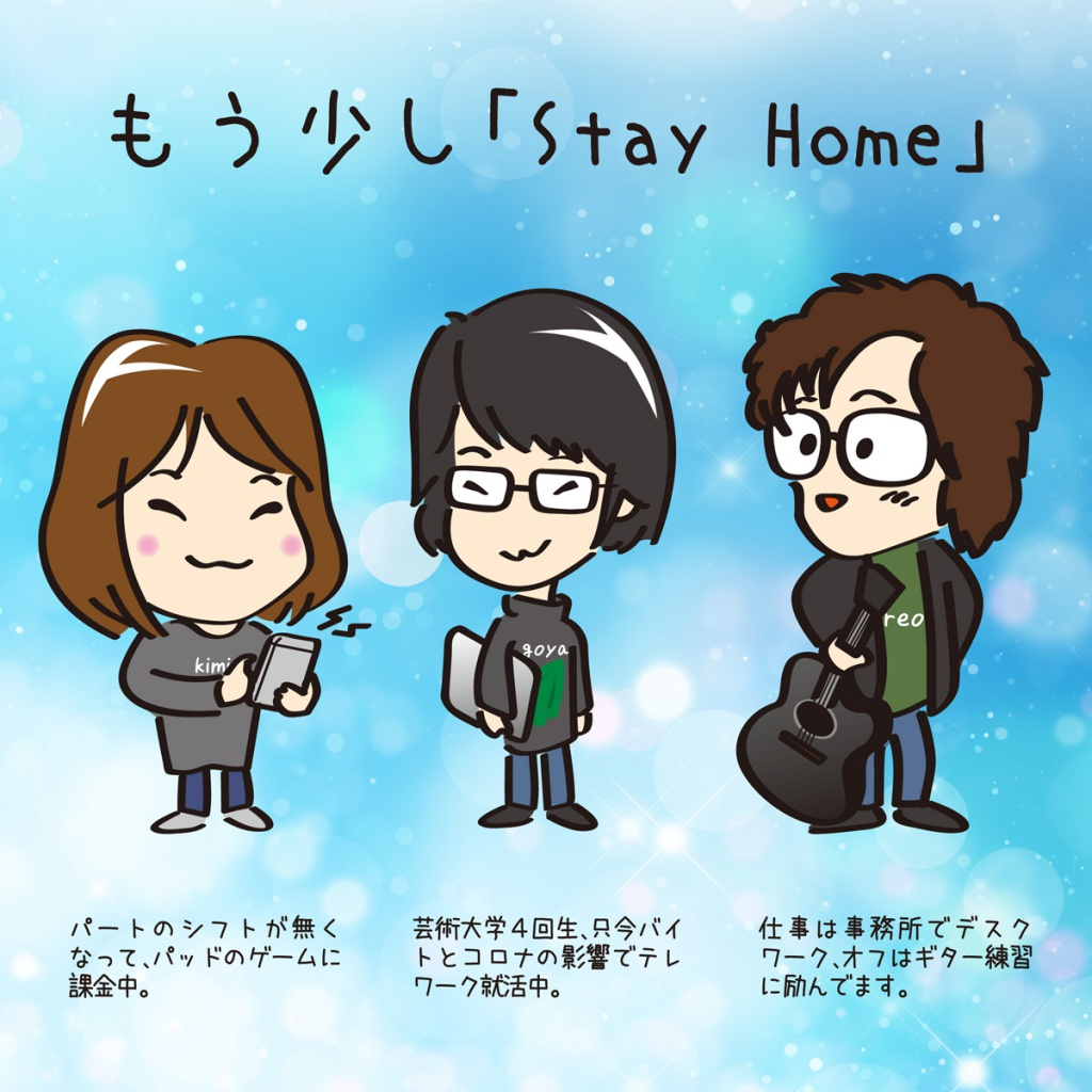 stay homeイラスト