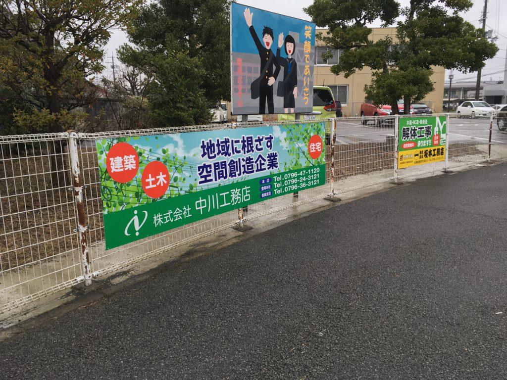 中川工務店様ロータリーフェンス看板