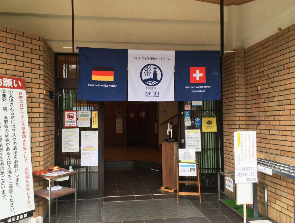 東京2020大会ドイツ、スイスのボート代表チーム受入れ歓迎のれん