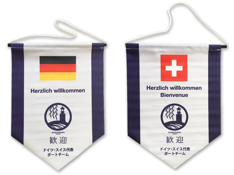 東京2020大会ドイツ、スイスのボート代表チーム受入れ歓迎タペストリー