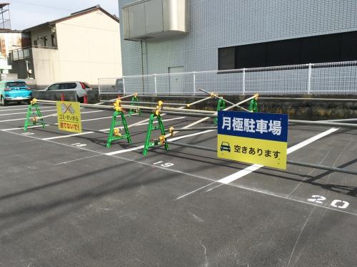 屋外駐車場掲示看板