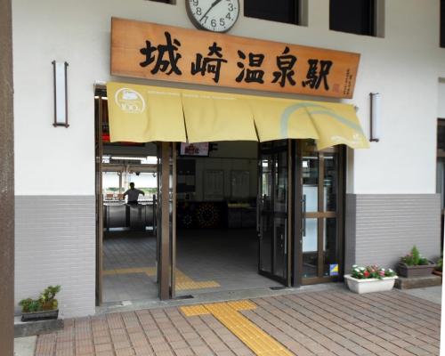 JR城崎温泉駅様のれん