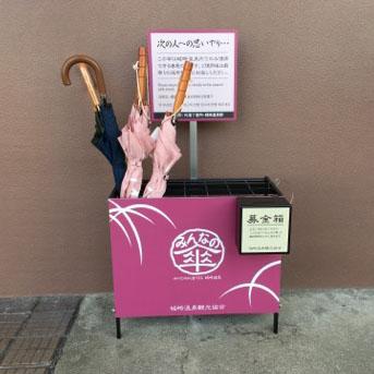 城崎温泉観光協会様:みんなの傘スタンド